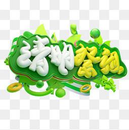清明祭祖3D字体设计