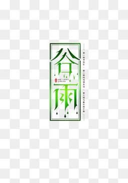 谷雨中国风字体设计