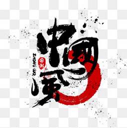 中国风笔墨国潮红色泼墨书法字体设计