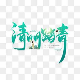 手写绿色清明踏青毛笔字(1)