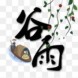 谷雨毛笔艺术字