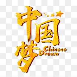 中国梦华表党建发展艺术字设计(1)