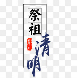 清明祭中国风艺术字