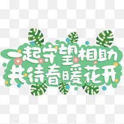 一起守望相助春暖花开艺术字抗击冠状病毒疫情艺术字