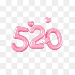 气球吹起的520字体
