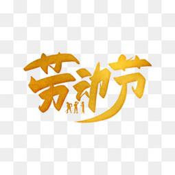 51五一劳动节快乐免扣艺术字(1)