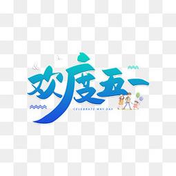 五一劳动节手写欢度五一毛笔字(1)