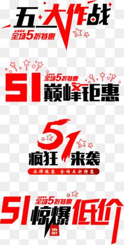 51劳动节促销字体