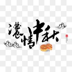 浓情中秋书法艺术字
