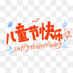 儿童节快乐娃娃体艺术字