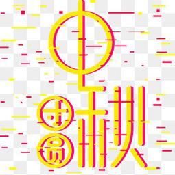 故障风中秋节中秋团圆抖音字体设计
