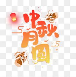 中秋节素材中秋月圆海报字体元素艺术字