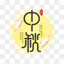 中秋团圆中秋节阖家欢乐温馨有爱月饼月亮艺术字