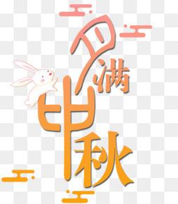 中秋节海报字体元素月满中秋艺术字体设计