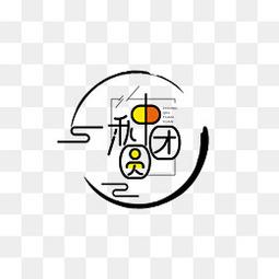 中秋团圆中国风书法艺术字