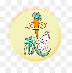 中秋团圆中秋节玉兔创意简约艺术字
