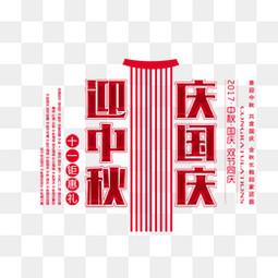 中秋节国庆节艺术字迎中秋庆国庆设计字体
