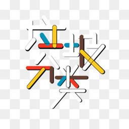 垃圾分类创意艺术字