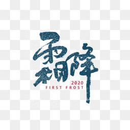 2020霜降毛笔字中国风霜点特效艺术字