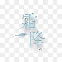 2020霜降蓝色浮雕特效艺术字