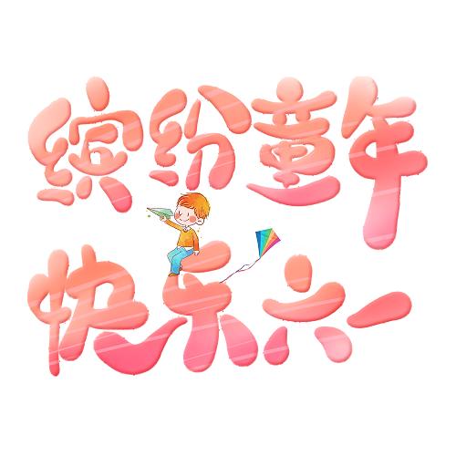 社稷网_www.sheji1688.net_672282_缤纷童年快乐六一可爱粉色_祝您工作顺利.png
