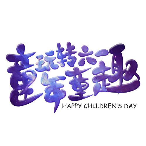 社稷网_www.sheji1688.net_672284_ 玩转六一 童年童趣_祝您工作顺利.png