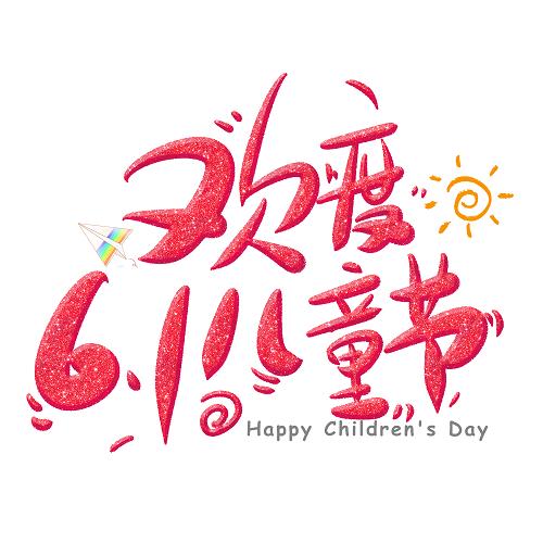 社稷网_www.sheji1688.net_672303_欢度61红色闪光质感艺术字_祝您工作顺利.png