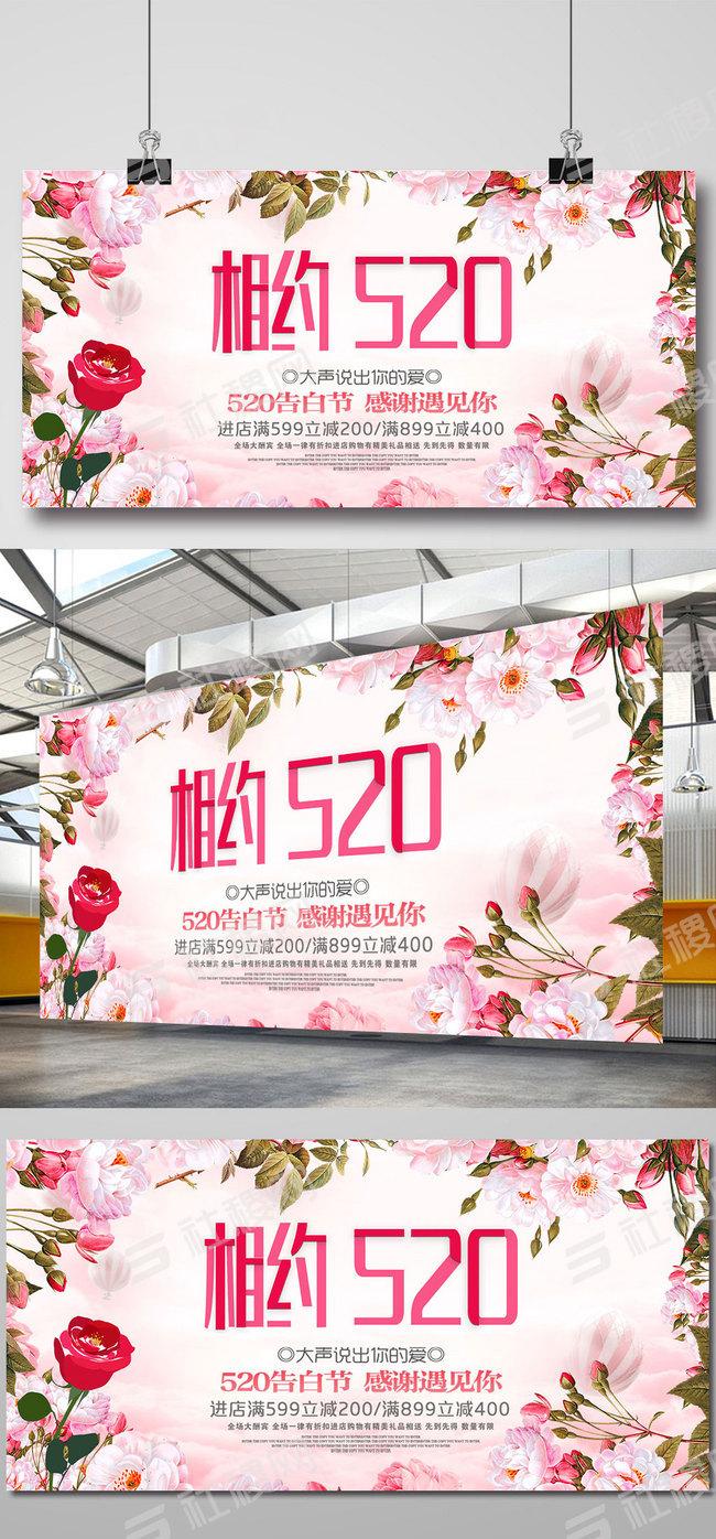 520情人节粉色浪漫广告宣传展板.jpg