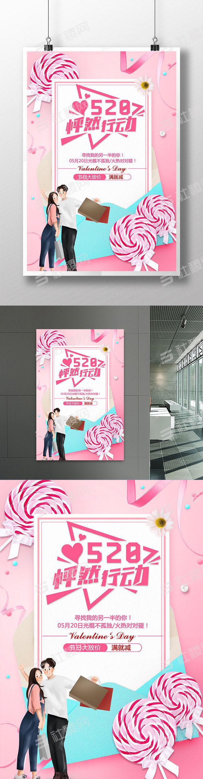 520情人节海报模板图片.jpg