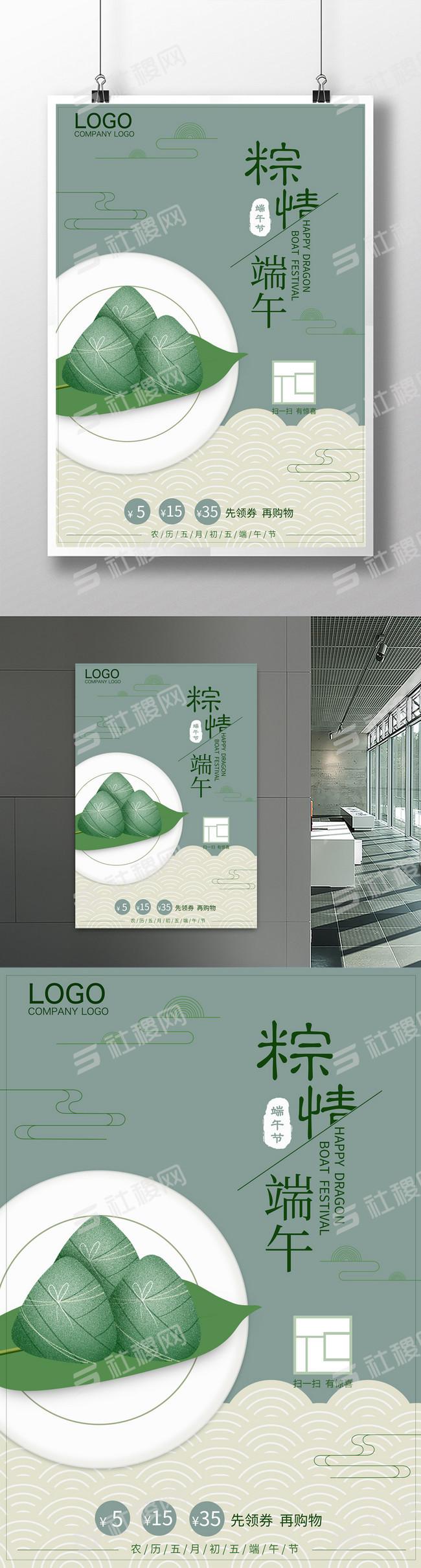 端午节粽情端午粽子促销活动海报设计社稷网.jpg