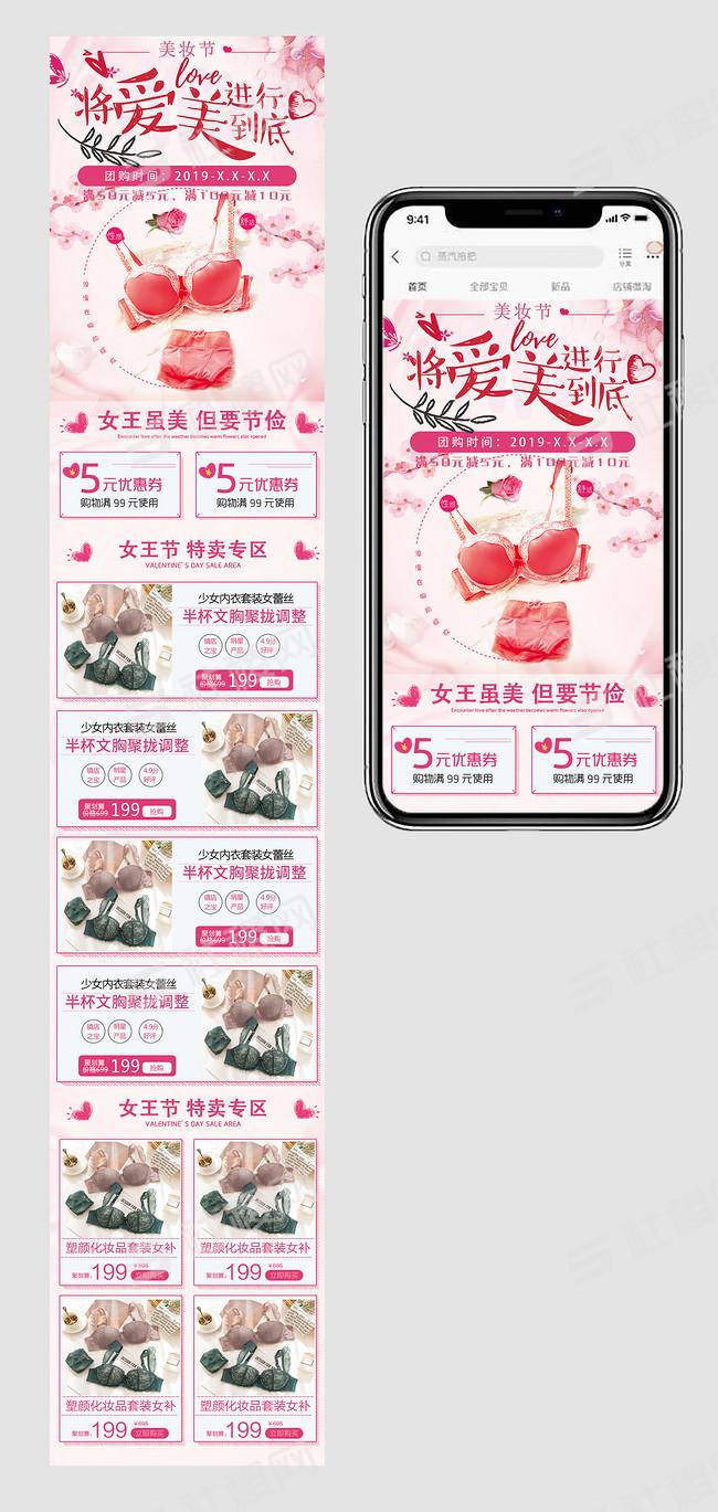 春光节美妆节手机端模板淘宝素材社稷网.jpg