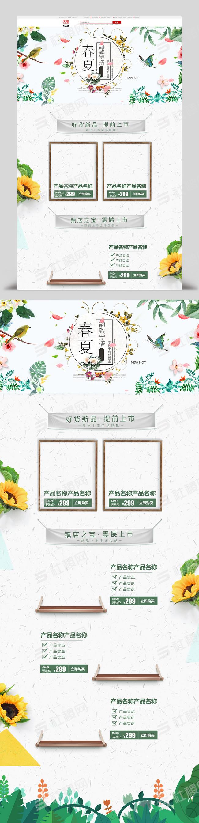 春季上新淘宝首页模板淘宝素材社稷网.jpg