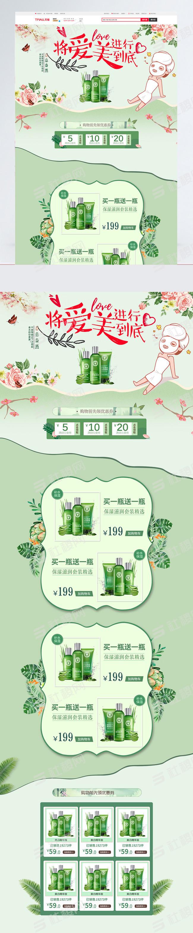 美妆节淘宝首页模板淘宝素材社稷网.jpg
