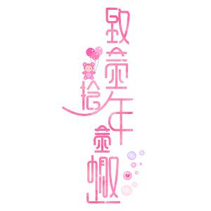 社稷网_www.sheji1688.net_672267_六一致童年拾童趣粉色艺术字_祝您工作顺利.png