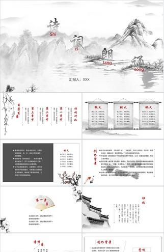 中国风诗词朗诵古诗教育培训活动ppt模版