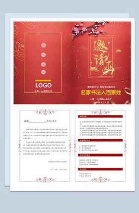 红色中国风青年书法交流会邀请函Word模板