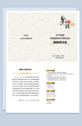 中国风国际电子商务研讨会邀请函Word模板