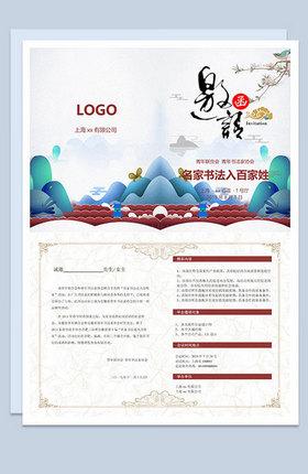 中国风名家书法交流会邀请函Word模板