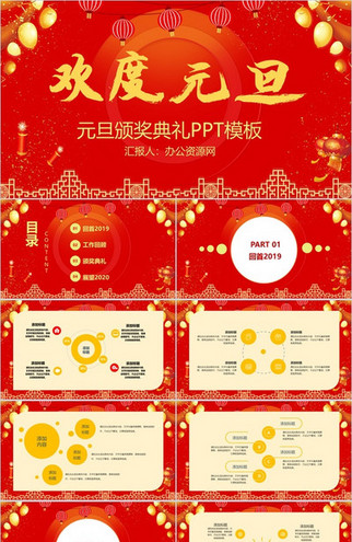喜庆中国风欢度元旦元旦节颁奖典礼PPT模板