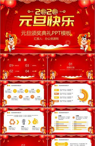 喜庆中国风元旦快乐元旦节颁奖典礼PPT模板