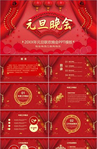 喜庆中国风元旦联欢晚会活动策划PPT模板
