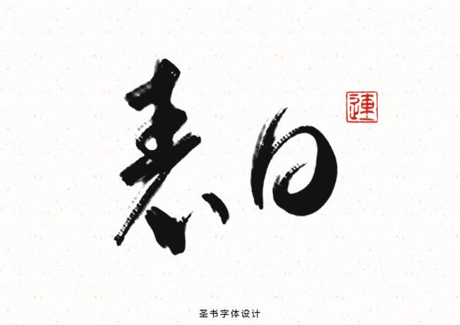 情人节表白中国风书法字体海报素材设计PS