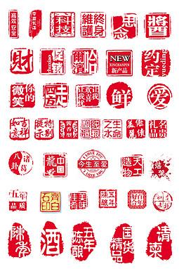 红色印章适量素材