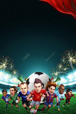 卡通世界杯海报背景