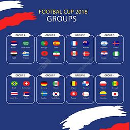 蓝色背景世界杯足球赛分组设计元素