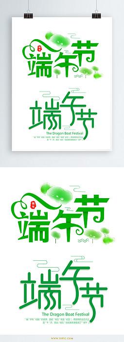 端午节字体设计元素