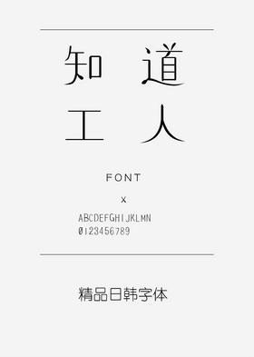 日韩字体J037-ta_dansyaku下载